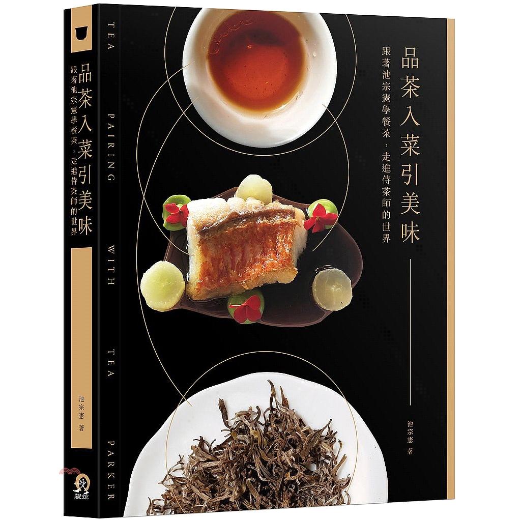 《遠足文化》品茶入菜引美味:跟著池宗憲學餐茶,走進侍茶師的世界[79折]