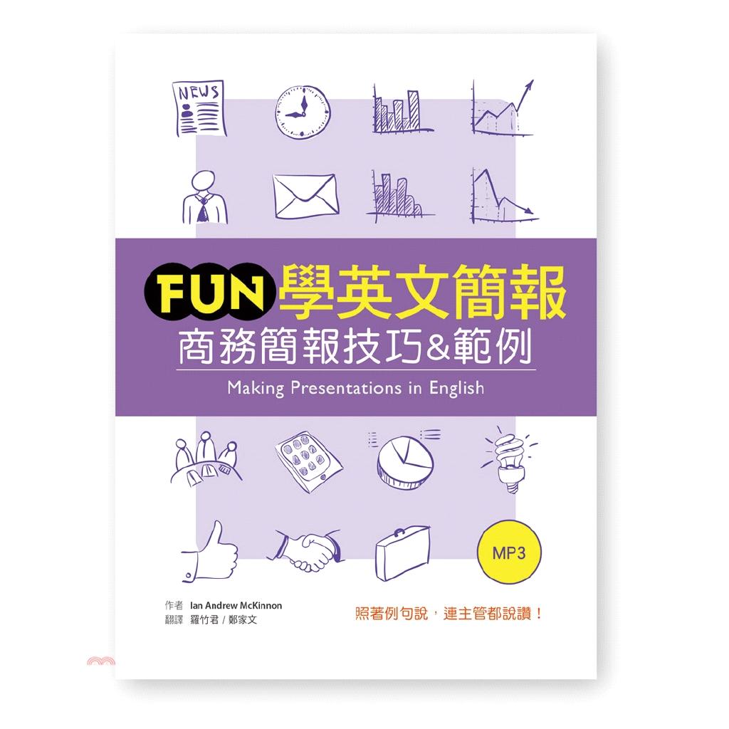 《寂天文化》Fun學英文簡報:商務簡報技巧&範例(軟精)[9折]