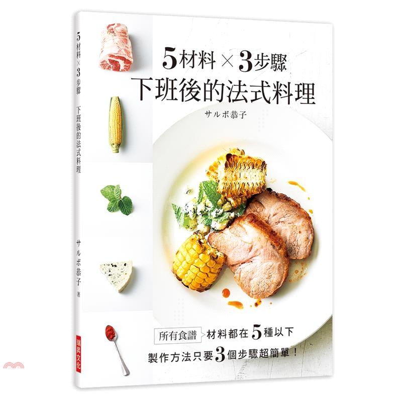 《瑞昇文化》5材料╳3步驟下班後的法式料理:所有食譜材料都在5種以下,製作方法只要3個步驟超簡單![79折]