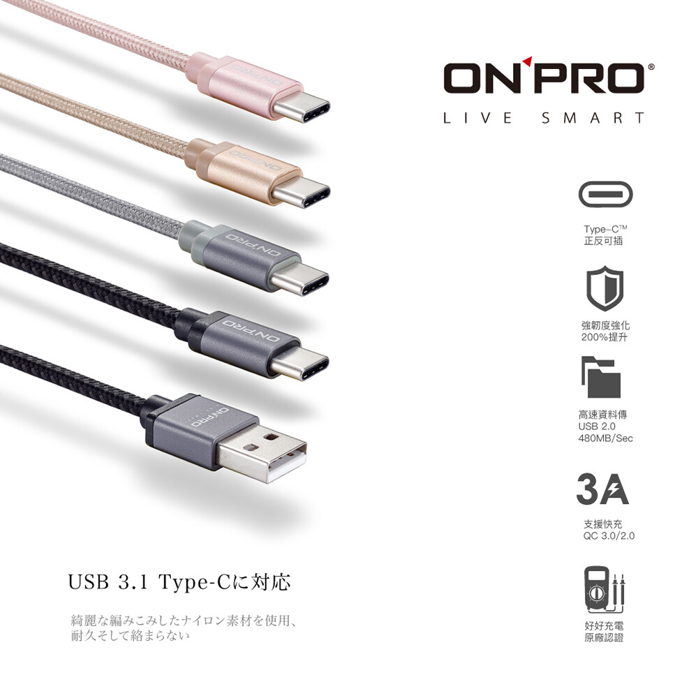 onprotype-c 充電傳輸線_uc-tcm12m