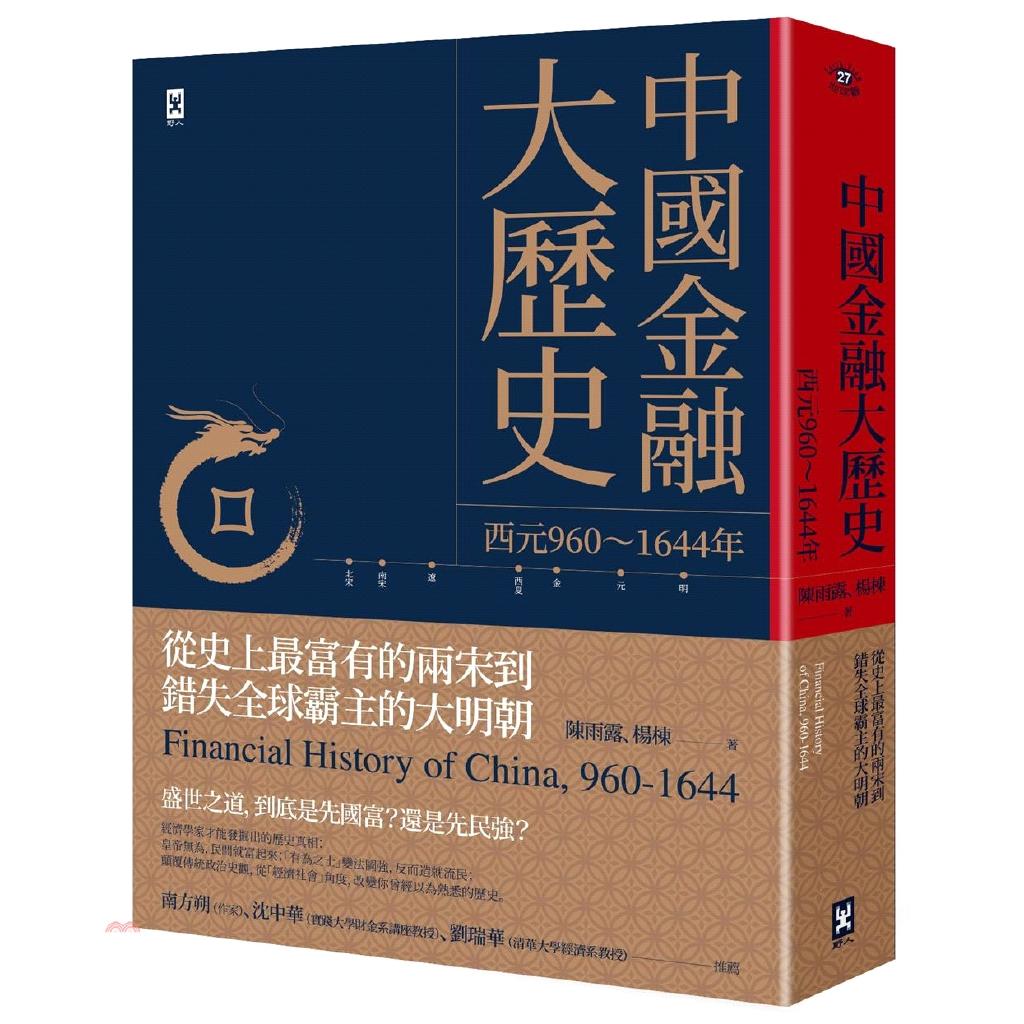 系列:地球觀定價:500元ISBN13:9789863843726出版社:野人文化作者:陳雨露、楊棟裝訂/頁數:平裝/400版次:2規格:23cm*17cm (高/寬)出版日:2019/10/23--