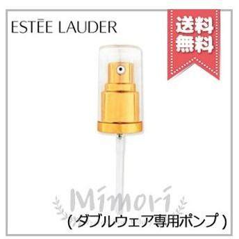 【送料無料】ESTEE LAUDER エスティローダー ダブル ウェア ステイ イン プレイス メークアップ 専用ポンプ