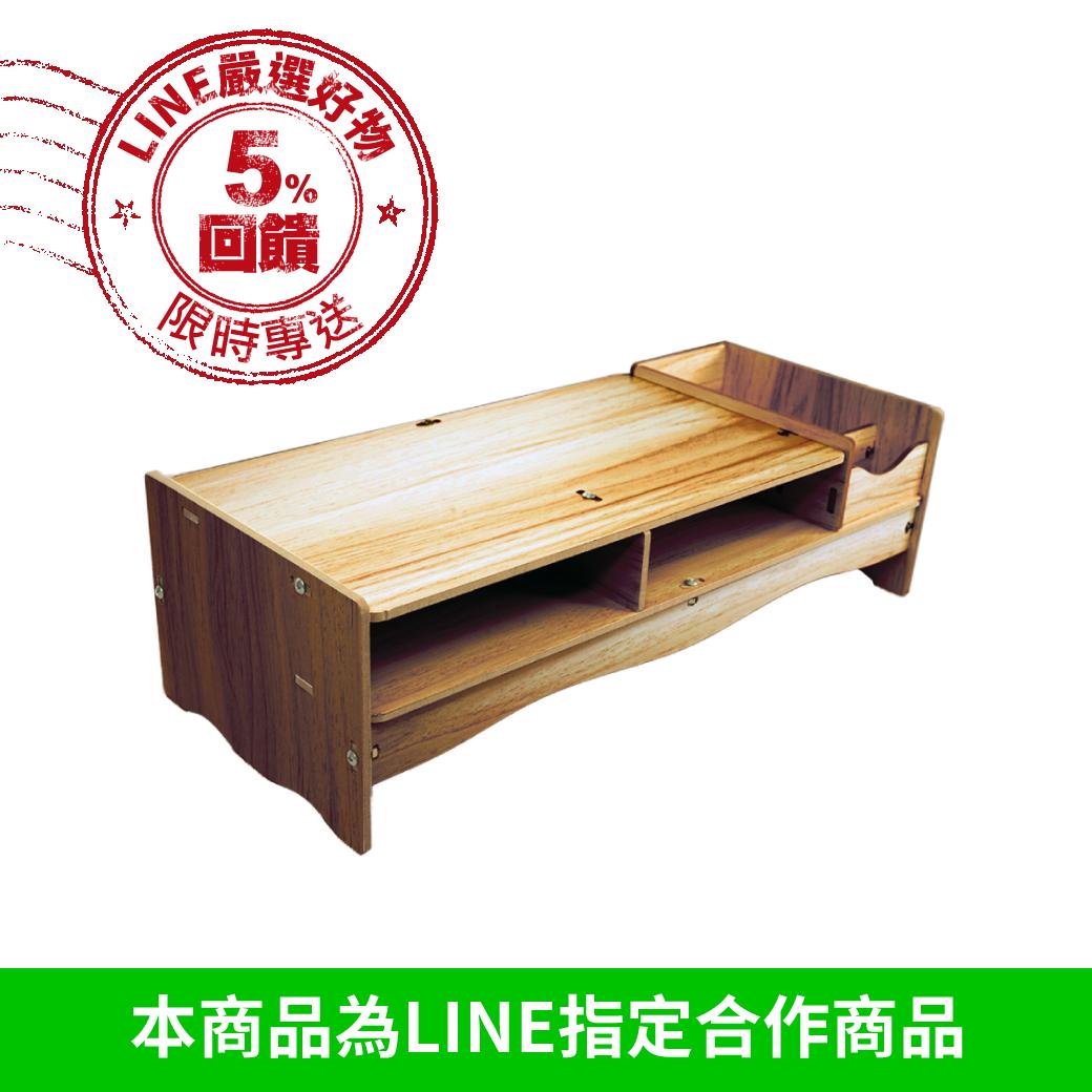 【佶之屋】 5mm 加厚木質 DIY 液晶螢幕增高收納 / 置物架 - 胡桃款