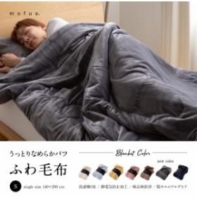 【送料無料】mofua うっとりなめらかパフ ふわ毛布 シングル