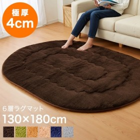 極厚6層ラグ 楕円形 130×180cm 6層 極厚 ラグ ラグマット 多層構造 約4cm厚 絨毯 カーペット 抗菌 防臭 低ホルマリン 省エネ