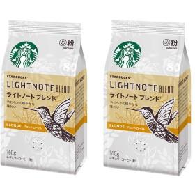 スターバックス コーヒー ライトノート ブレンド 160g ×2袋
