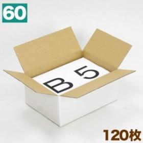 宅配60ダンボール箱 白 クール便対応 まとめ買い (0542) | ダンボール 段ボール ダンボール箱 段ボール箱梱包用 梱包資材 梱包材 b5