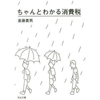 ちゃんとわかる消費税 河出文庫/斎藤貴男(著者)