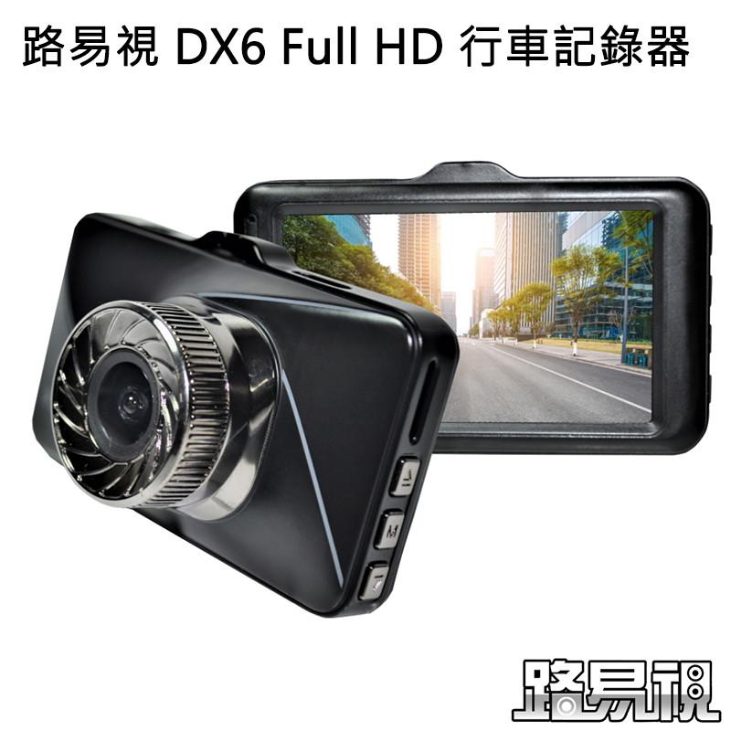 周年慶活動路易視 dx6 3吋螢幕 1080p 單機型 單鏡頭行車記錄器 贈16g記憶卡