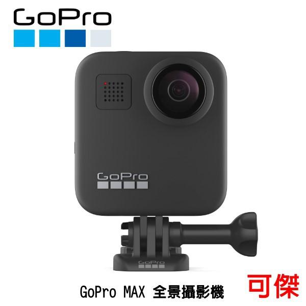 GoPro Max 360 全景攝影機 環景相機 防水5M 防震 台閔公司貨 送64G卡