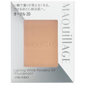 【ポイントボーナス】資生堂 マキアージュライティングホワイトパウダリーUV(レフィル) OC20※取り寄せ商品(注文確定後6-20日頂きます) 返品不可