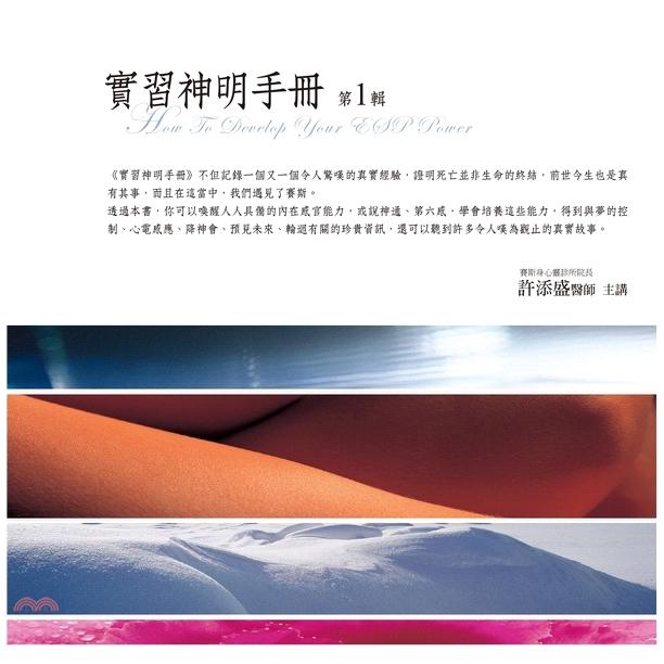 《賽斯文化》實習神明手冊有聲書(第1輯)(精裝)[9折]