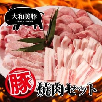 大和美豚の豚焼肉セット 1.28kg 豚ロース:120g×2・肩ロース:120g×2・豚バラ焼肉カット:300g・豚とろ:300g・ソーセージ:5本・岩塩