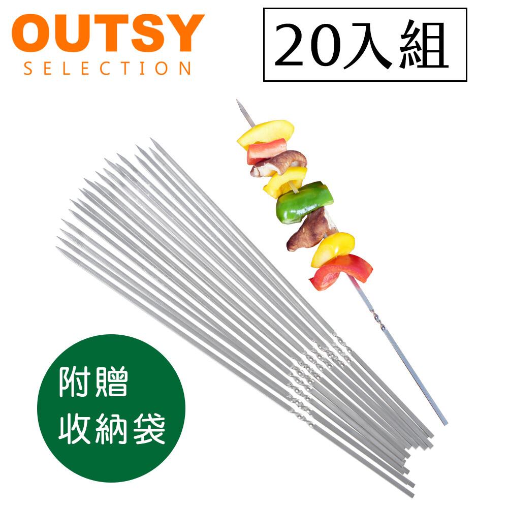 outsy嚴選中秋烤肉304食品級不鏽鋼防燙烤肉叉20支入(附收納袋)