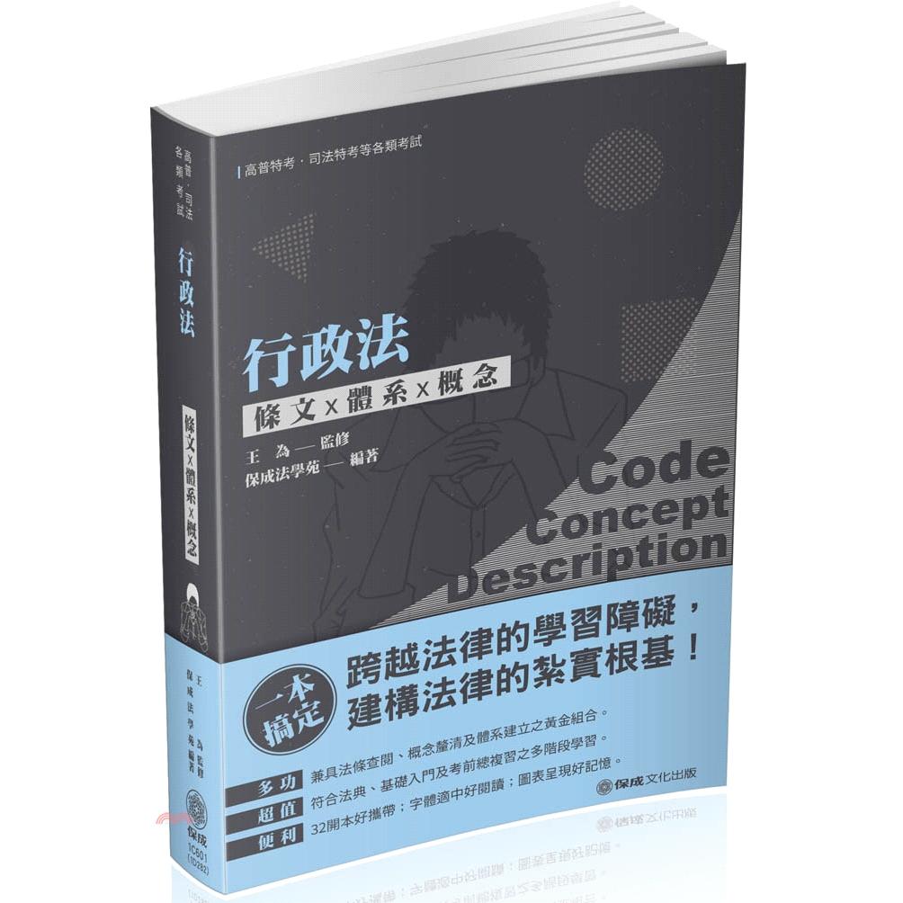 《新保成》行政法:條文X體系X概念[79折]