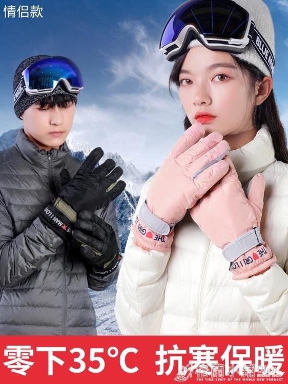 滑雪手套女士冬天加絨加厚棉保暖可愛男士騎行摩托車冬季防水防寒