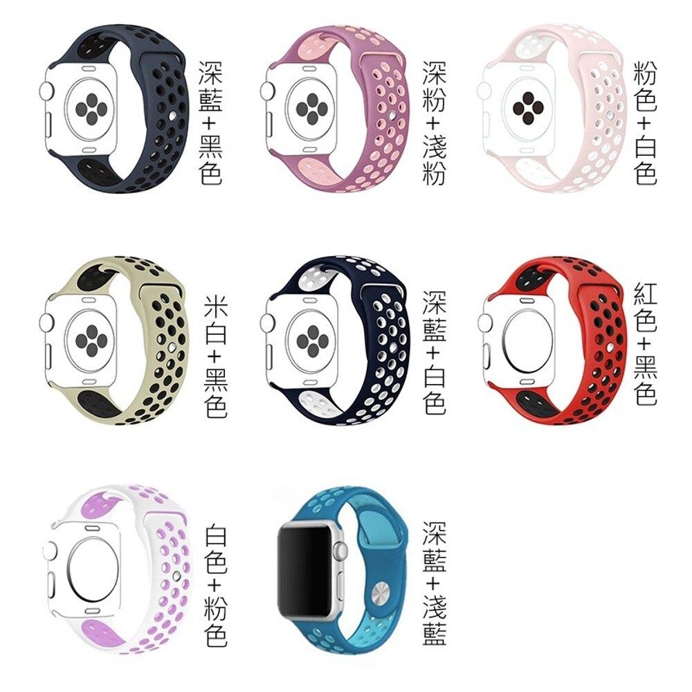 Apple Watch 38/42m 雙色矽膠手腕錶帶 蘋果運動 手錶 表帶 Iwatch 1 2 3 舒適透氣