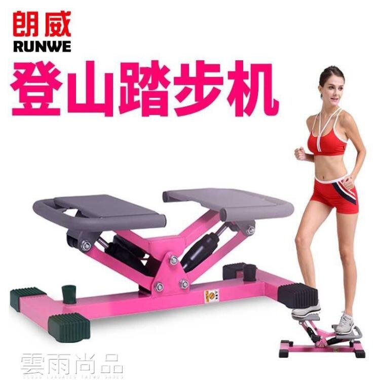 踏步機登山踏步機健身器材家用腳踏機靜音多功能運動機有氧運動