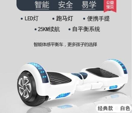 兩輪智慧電動兒童8-12小孩平衡車成年代步雙輪學生成人自平行車