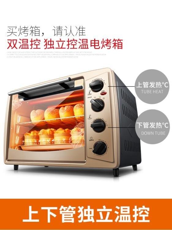 烤箱家用烘焙多功能全自動小型電烤箱30升