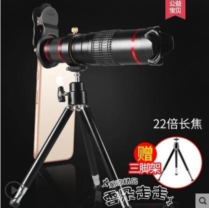 廣角鏡頭高清長焦手機鏡頭單筒望遠鏡18倍變焦外置攝像頭演唱會iphone6s