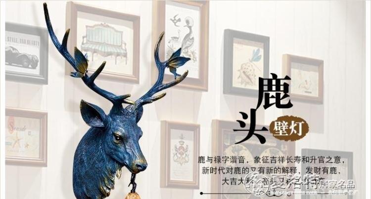 招財鹿角壁燈壁飾北美式復古客廳背景墻床頭個性創意裝飾鹿頭壁燈