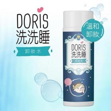 DORIS 洗洗睡卸妝水 150ml