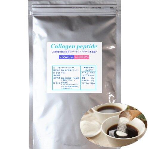 【現貨】CSStore  天然深海魚皮製成海洋膠原蛋白肽