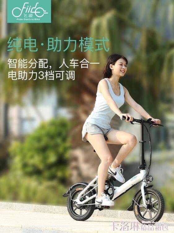 FIIDO電動自行車折疊鋰電16寸迷你成人代步電瓶車變速電助力單車