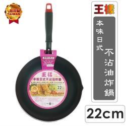 王樣 本味日式不沾油炸鍋/22cm 天婦羅鍋 單柄鍋 不沾鍋 OSAMA