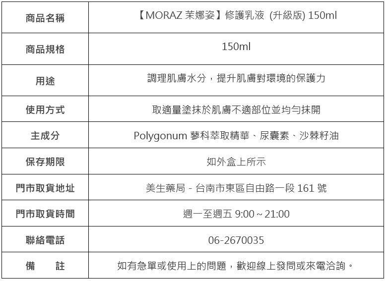 美生藥局 【Moraz 茉娜姿】修護乳液150ml(升級版-醫療通路限定)