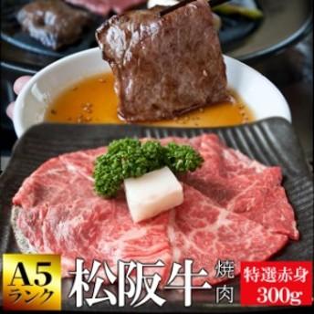 松阪牛 焼肉用 300g 和牛 牛肉 送料無料 A5ランク厳選 産地証明書付 松阪牛 の甘みや旨みが美味しく、脂身の少ない 赤身 お歳暮