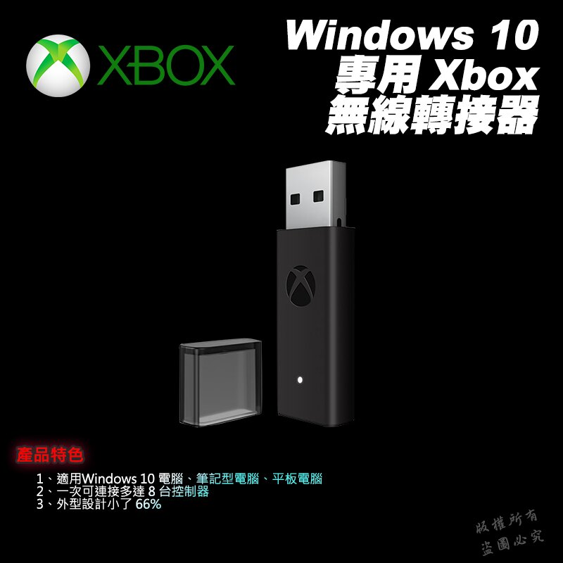 Microsoft 微軟 Xbox 無線轉接器 手把轉接器 PCHOT
