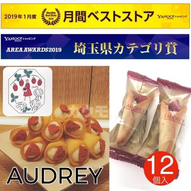 オードリー お 菓子 東京 駅