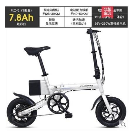 鳳凰折疊電動車代駕助力車小型電車代步女鋰電池電動自行車電瓶車