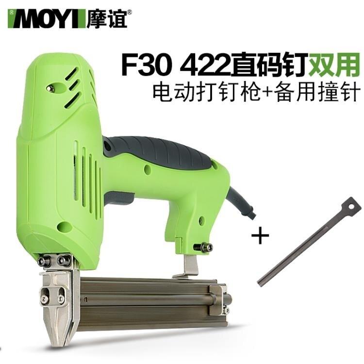 氣釘槍摩誼電動釘槍兩用射釘槍F30直釘槍碼直釘搶打釘槍射釘器木工工具220v