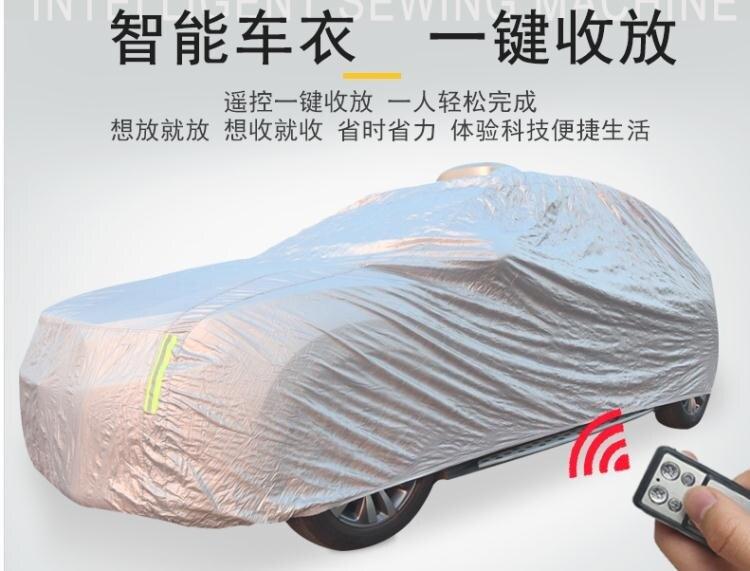 車衣車罩防曬防雨全自動智慧遙控汽車車衣防塵罩SUV太陽能車套