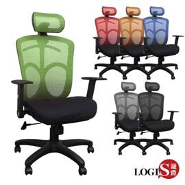 椅子/電腦椅/事務椅 紳士多彩工學頭枕全網椅【LOGIS邏爵】【810AS】