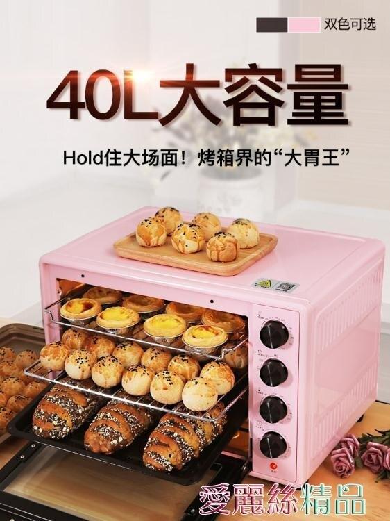烤箱電烤箱家用烘焙多功能全自動小大容量40升L蛋糕面包商用220V