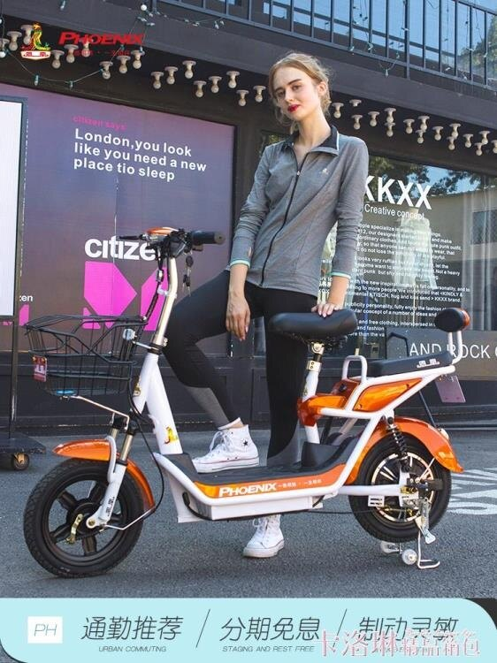 鳳凰成人電動自行車48V14寸迷你男女性電瓶車小型代步車電單車