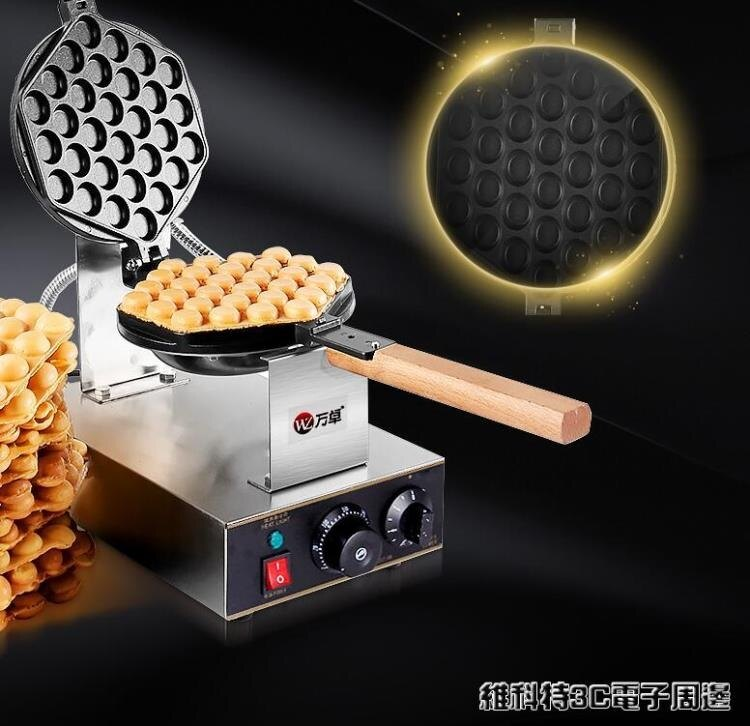 雞蛋仔機香港萬卓雞蛋仔機商用家用全自動電熱QQ蛋仔機器滋蛋仔燃氣烤餅機