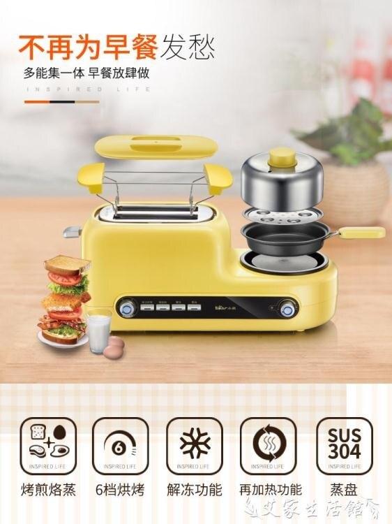 麵包機烤面包機家用片多功能早餐機三合一多士爐壓烤全自動土吐司機220v