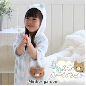 【オンワード】 Mother garden(マザーガーデン) マザーガーデン ふわくま キッズガウン くま 水色 衣類120 キッズ
