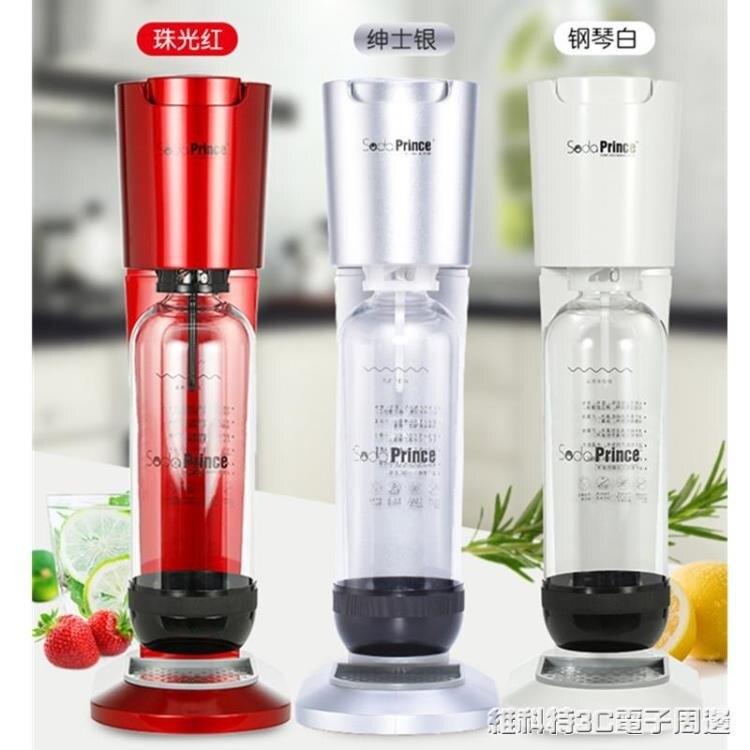氣泡水機自動泄壓氣泡機家用蘇打水機飲料汽泡機氣泡水機奶茶店商用