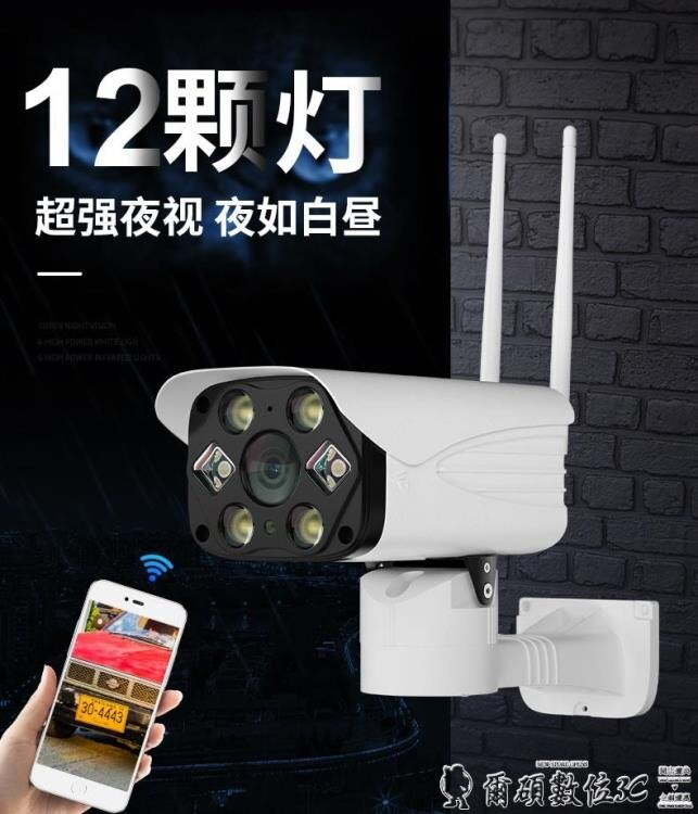 監視器全彩夜視攝像頭可連手機遠程無線wifi監控器室外戶外家用高清套裝