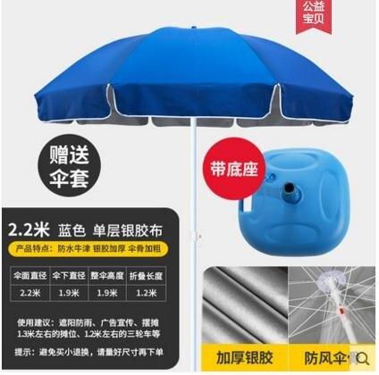 遮陽傘太陽傘遮陽傘大雨傘超大號戶外商用擺攤圓傘沙灘傘廣告傘印刷