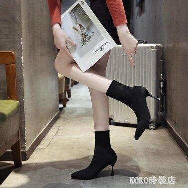 彈力襪子靴女高跟鞋靴子針織襪靴瘦瘦靴細跟中筒短靴尖頭秋冬裸靴 koko時裝店 全館八八折