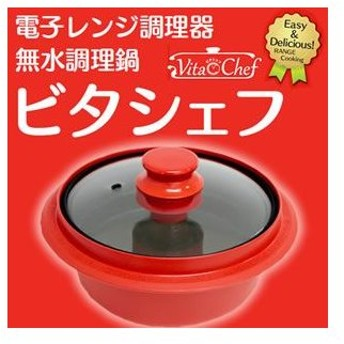 ビタシェフ 電子レンジ専用調理器 無水調理鍋