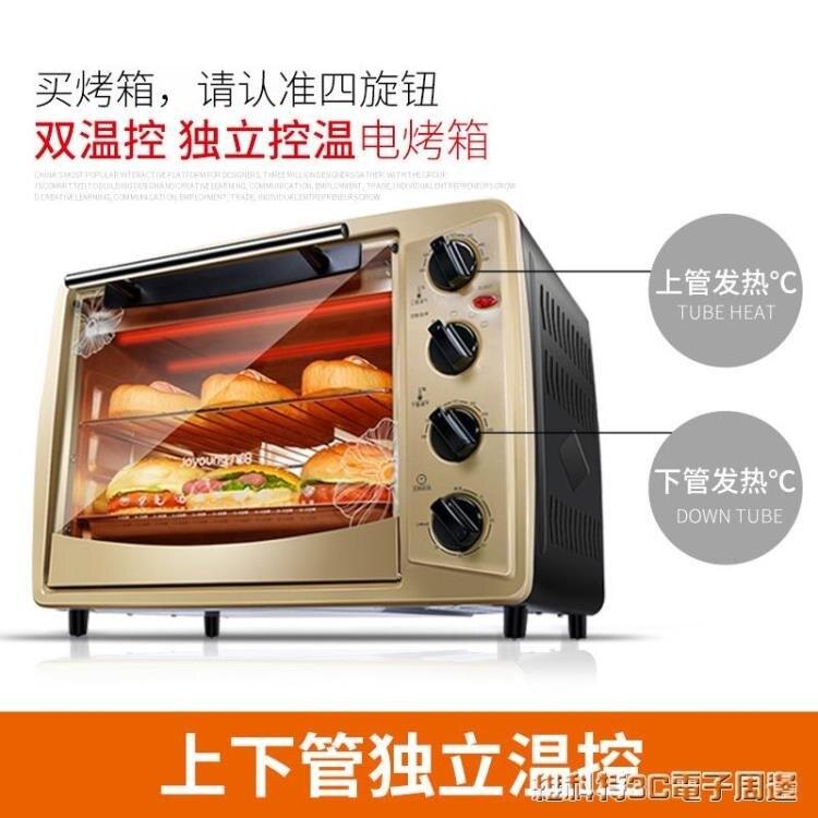烤箱烤箱家用烘焙多功能全自動蛋糕電烤箱30升大容量