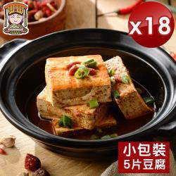媽祖埔豆腐張 非基改麻辣臭豆腐-小包裝(5片豆腐/全素)-18入組